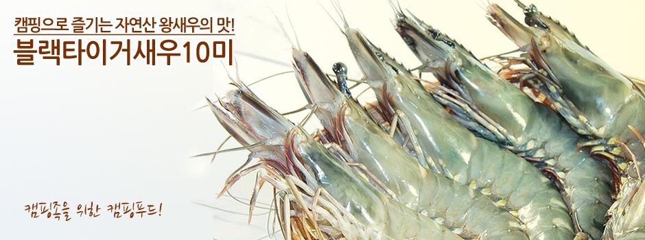 캠핑푸드- 자연산 왕새우