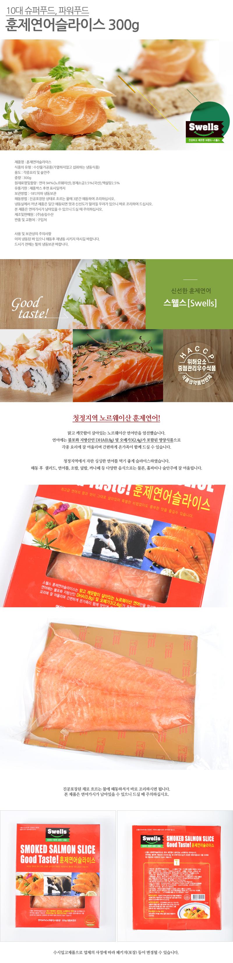 salmon_300.jpg